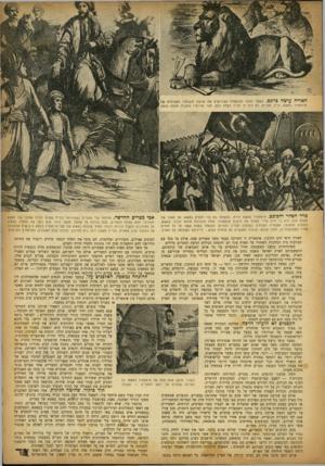 העולם הזה - גליון 727 - 4 באוקטובר 1951 - עמוד 5 | האריה?ן ושהביזנס. כאשר תבעו הבנקאים האירופים את פרעון חובותיו העצונזינו של איסמעיל באשא, כריב מצרים, לא היה לו מניין לקחת כסף, מכר מניותיו בחברת תעלת סואץ.