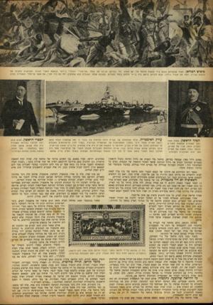 העולם הזה - גליון 727 - 4 באוקטובר 1951 - עמוד 6 | כיבוש הסודאן. לאחר שהסודאן נכבש בידי צבאות מוחמד על /קם מנהיג דתי בסודאן שכינה את עצמו ״אל־מהדי״ והתמרד ביור שי הבאשא המצרי הגדול. הסודאנים התקיפו את חרטום