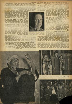 העולם הזה - גליון 727 - 4 באוקטובר 1951 - עמוד 7 | באותו זמן, תחת השלטון המצרי המתפורר והולך, קם בסודאן מנהיג ו תי קנאי בשם מוחמר אחמד ״אל־מהדי״ (המושרה) שהכריז על עצמו כנביא חדש, גירש את המצרים והאנגלים ושבאו