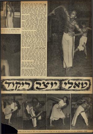 העולם הזה - גליון 727 - 4 באוקטובר 1951 - עמוד 8 | ^— תו ך האפלה מופיע אדם רכוב על אופניים בחצר 0הסמינר למורות בצפון תל־אביב. הוא מעמיד את אופניו בפינה ונכנס לבניין הלבן. בחדר ההלבשה הוא פושט את חולצתו ומכנסיו,