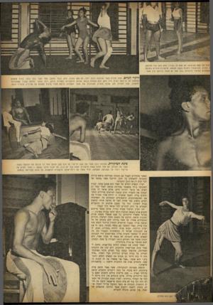 העולם הזה - גליון 727 - 4 באוקטובר 1951 - עמוד 9 | 1111111 חוזר על קטע שביצועו לא מצא חן בעיניו. הוא ניצב מול הלהקה, 1וחדות והוראותיו ניתנות בקצב מקוטע. הרקדנים חוזרים בעצמם תמתחים כמיתרי כינורות. בכל זאת יש