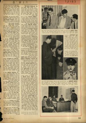 העולם הזה - גליון 728 - 9 באוקטובר 1951 - עמוד 14 | בהופיע אלו!ז יצחק שדה כעד בחקירת רצח נסים לוי, סיפר על ליל הרצח, בו נזדקקו לטלפון אשר בביתו, הסביר לבית הדין כי פגיונות היו נפוצים בין חייליו (כדוגמת הפגיון בו