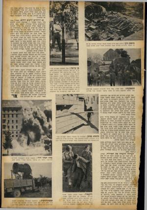 העולם הזה - גליון 728 - 9 באוקטובר 1951 - עמוד 5 | אחד הקוים המוזרים הוא שדוקא זאב ז׳בוטינסקי, המפקד הראשון של הארגון הצבאי הלאומי כעבור 15 שנה, גילה בויכוחים הראשונים על ההגנה דעה ספקנית. … בהשפעת הקולונל