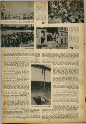 העולם הזה - גליון 728 - 9 באוקטובר 1951 - עמוד 7   ראש־הקבוצה בהגנה ה״ימנית״ עלה במהרה כשקם אצ״ל. … הוא התכונן בשקט לתפוס את השלטון על אצ״ל. … גם האנגלים לא קיבלו את הצעתו להצניח יחידות־נוקמים של אצ״ל באירופה.