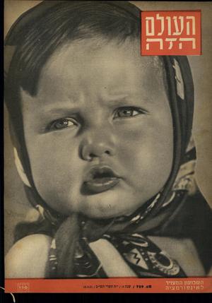 העולם הזה - גליון 729 - 18 באוקטובר 1951