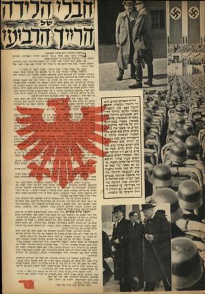 העולם הזה - גליון 729 - 18 באוקטובר 1951 - עמוד 3 | — גרמניה מתהלכת כיום מעשיה משעשעת: ^ * אז ר ח גרמני נכנם לאחד מ״בתי המשפט בשעתו על־ידי הממשלה הגרמנית כדי להעניש נאצים. … לפני שמונה שנים דר שו כי גרמניה תיכנע