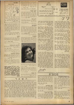 העולם הזה - גליון 731 - 1 בנובמבר 1951 - עמוד 2 | ובשנת 1947 לא פורסם בעתון העברי קריאה לצבור על הנזק הרב שבהתנפלויות הערביות, בחתימת יגאל אלון (חקלאי) ויצחק שדה סופר).