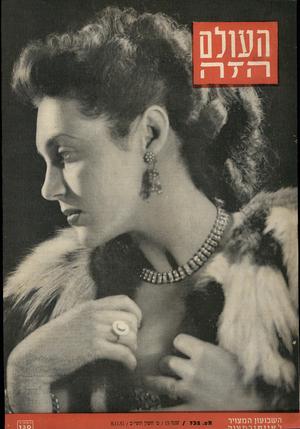 העולם הזה - גליון 732 - 8 בנובמבר 1951
