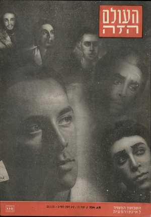 העולם הזה - גליון 734 - 22 בנובמבר 1951