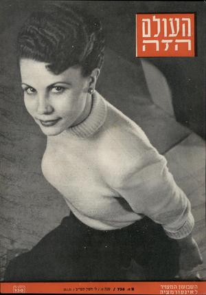 העולם הזה - גליון 735 - 29 בנובמבר 1951