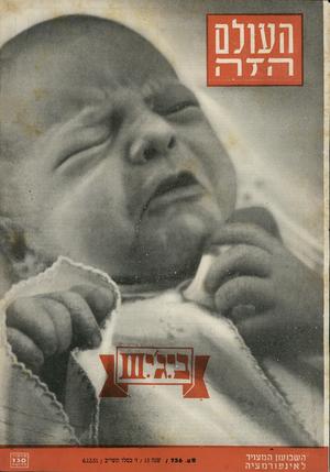 העולם הזה - גליון 736 - 6 בדצמבר 1951
