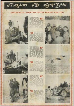 העולם הזה - גליון 736 - 6 בדצמבר 1951 - עמוד 16 | מלבד שלושה חיילים עלו גם מספר בדואים מזויינים על קו־מנד־קאר צבאי, כדי לפתוח ברדיפה אחר המסתנן שאיים, נוסף לכל, להרוג את השייך אחמד. אחד הבדואים, חמוש רו בה