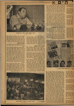 העולם הזה - גליון 738 - 20 בדצמבר 1951 - עמוד 9   סיסמותיהם (״אלמוגי לים לא ניתן לשבור — שביתת הימאים הבוז למתנדבים הצהובים עמדו בתחרות קשה עם סיסמות בעלות גוון פוליטי מובהק, שנשמעו מפי הרמקול השני :״בוז