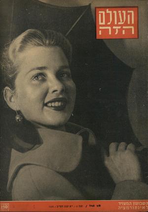 העולם הזה - גליון 745 - 7 בפברואר 1952