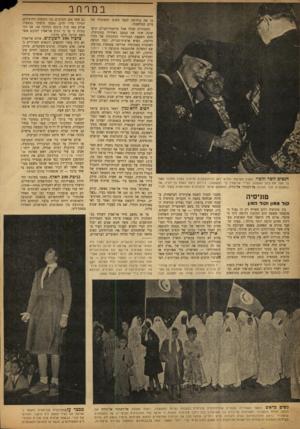 העולם הזה - גליון 745 - 7 בפברואר 1952 - עמוד 10   הנציבהשרוה ביי. הנציב הצרפתי החדש ז׳אן דה־הוטקלוק (מימין) בטכס החגיגי אשר בו מסר את נתב האמנתו לסידי אל־אמין ביי (משמאל) .ביניהם נראה סאלח בן־יוסיף, שר המ