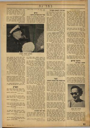 העולם הזה - גליון 745 - 7 בפברואר 1952 - עמוד 12   במדינה (המשך מעמוד )7 לאחר ליל שימורים, הכתיף את רובהו׳ ניגש אל הצריף הקרוב, פתח את הדלת ובטרם ניסה להעיר את השומרים נרתע בפחד לאחור. מתוך החדר החשוך נתגלתה