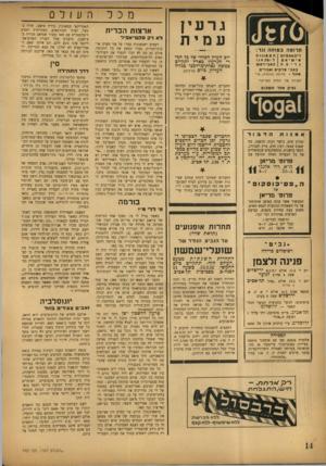 העולם הזה - גליון 745 - 7 בפברואר 1952 - עמוד 14   J tr ת רו פהבטוחה נג ד: nniDin ריבם אטיום ל וסב א ג1 א*שיאם גריפה כאב* ראש כאב• פרקי ם 1אברי סוגר -תרופה עולמית, פרי חקירה של גרעין ע מי ת יום העיון הכללי של