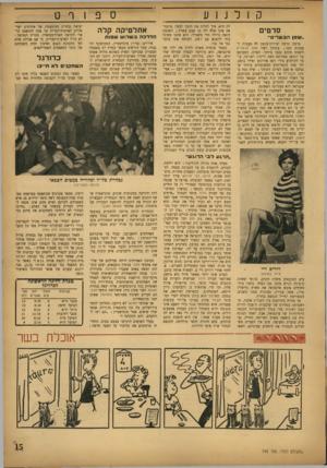 העולם הזה - גליון 745 - 7 בפברואר 1952 - עמוד 15   קולנוע סרטים ..שטן תבשר׳״ צרפת תרמה. יצירות־מופת לא מעטות לאמנות הבד ; ביניהן ראוי שטן הבשרים לתפוס מקום נכבד ביותר. הסרט, המבוסס על רומאן מפורסם מאת ריימון