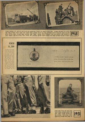 העולם הזה - גליון 745 - 7 בפברואר 1952 - עמוד 5   נמרוד חזר מקפריסין באפריל, פגש הכרים לשעבר מן הפלט ״ח כתל־אכיב, סם של הנגב. הוא עולה לדרגת רב-טוראי, מגיע עד לקורס קצינים, מקבל ו״השתתף כבל הקרבות של הגדוד