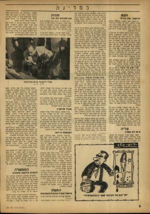 העולם הזה - גליון 745 - 7 בפברואר 1952 - עמוד 6   --ד ־ jר, 5--ב מהעם דרו ש ה: קרן בדול בה בשעה ששר המסחר והתעשיה החליט, כדבריו בכנסת, לשים קץ לספרות הפורנוגרפית (שרוב תושבי ישראל שמעו אודות קיומה לראשונה מפי