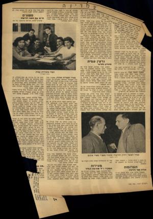 העולם הזה - גליון 745 - 7 בפברואר 1952 - עמוד 7   ההזד^ת לחדור אל ,ניאות שנית את ארץ > vבאופן בלתי אמצעי את הת־ f׳tfiTפעל הסוציאליסטי הגדול בארצות ^*טיה העממי,ת. השבוע הפכה קנאה זו I k ,חמורה. %עקבותיו של