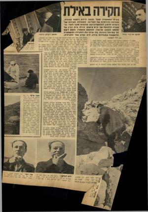 העולם הזה - גליון 745 - 7 בפברואר 1952 - עמוד 8   חקירה באילת ב בי ת הממשלה שעלגבעה •ל־דת ד חפור ס איר ת נקודתה הדרומי תשל המדינה, התנהלה חק־רתו ש ל רו ברט הרסון. הנ א שנד ברצ ח אהובתו מאגי לסר׳ ,ב מערה הרחוקה
