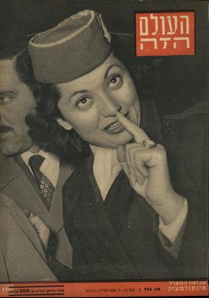 העולם הזה - גליון 748 - 28 בפברואר 1952