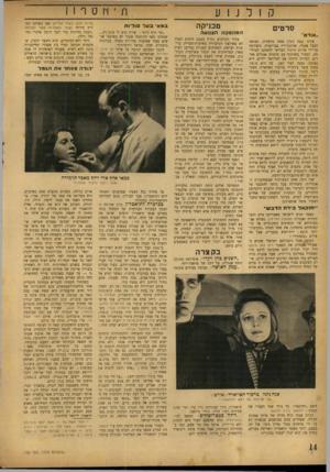העולם הזה - גליון 748 - 28 בפברואר 1952 - עמוד 14 | יגאל מוסינזון גבר,־ד,קומה ונמוך־הקול, כתב את המחזה לפני למעלה משש שנים, לפני כל שאר המחזות בהם הציף כמעט את הבמות בשנים האחרונות. … ואי־לו דבורה קסטלנץ, בתפקיד