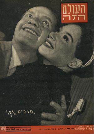 העולם הזה - גליון 749 - 6 במרץ 1952
