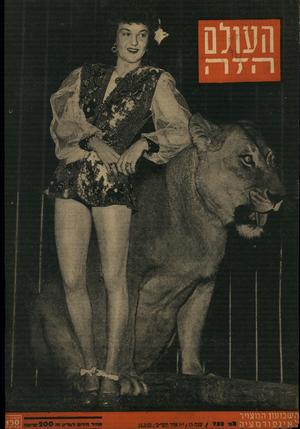 העולם הזה - גליון 750 - 14 במרץ 1952