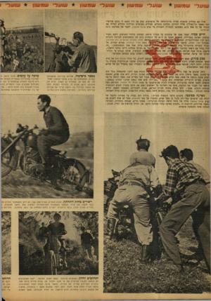 העולם הזה - גליון 751 - 20 במרץ 1952 - עמוד 8   יכוייו של כל אחד מ־ 14 משתתפי התחרות השנתית על גביע שועלי־שמשון, לשבר את מפרקתו (ראה (קוראים). … אברהם קוריכסן שהשתתף במרוץ האופנועים על גביע שועלי־שמשון