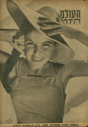 העולם הזה - גליון 752 - 27 במרץ 1952
