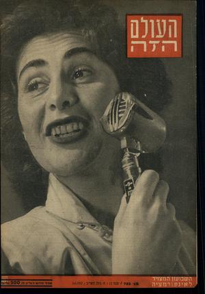 העולם הזה - גליון 753 - 3 באפריל 1952