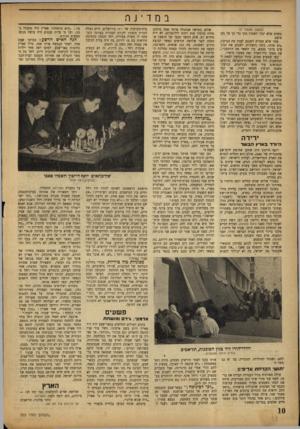העולם הזה - גליון 753 - 3 באפריל 1952 - עמוד 10   במדינה (המשך מעמוד )7 משום שלא יכלו לשמור תוך כדי כך על מקצועם. אחר שלא הצליח לשכנע לענין את הגרעין, >זב אותו, ניסה (והצליח) לשכנע את הנוגעים בדבר בצבא, בין