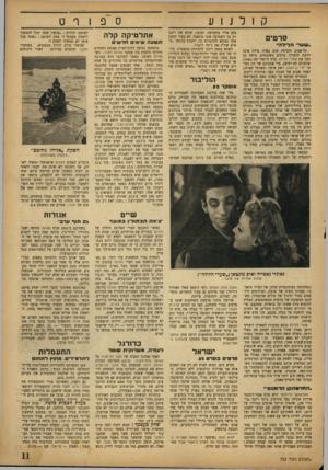 העולם הזה - גליון 753 - 3 באפריל 1952 - עמוד 11   קולנוע סרטים ״שעד הג״לה׳י תל־אביב הוכיחה שוב באיזו מידה אינה יודעת להעריך סרטים משובחים, גרשה מן הבד את שערי הלילה, סרט צרפתי ישן ()1946 שלעולם לא יתישן, פרי