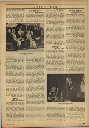 העולם הזה - גליון 753 - 3 באפריל 1952 - עמוד 12   מכל ארצות הברית א״ קהש אר ב מ קו מ ך! כמעט מדי יום הגיעו מברקים אל מפקדתו של אייק ליד פאריס, שנסתיימו כולם במילים ״אייק, חזור הביתה !״ ידידיו ותומכיו, שאירגנו