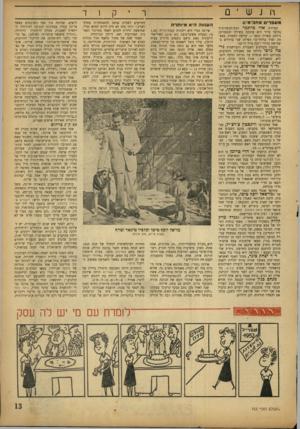 העולם הזה - גליון 753 - 3 באפריל 1952 - עמוד 13   וו j 111י 0 מספד• מחב־מיש הציירת אלי מיתמר רבת־הכשרונות (מלבד ציור היא עוסקת בשירה ובספורט) גילתה כשרון נוסף — קליעה למטרה. בצאתה לציד ברווזי־בר הפילה שני