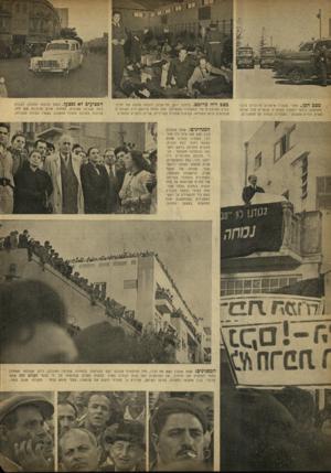 העולם הזה - גליון 753 - 3 באפריל 1952 - עמוד 4   מ צ 3הכן ..אחרי שעברו אימונים מרוכזים בדכוי מהומות, כונסו למעלה מאלפיים שוטרים מכל קצוות הארץ. הודיע מפקדם: תפקידנו לשמור על המפגינים. מצברוחמרומם. במחנה יונח,