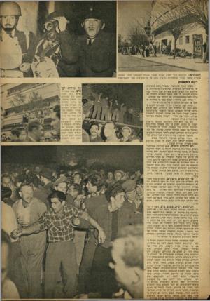העולם הזה - גליון 753 - 3 באפריל 1952 - עמוד 5 | הרווח לעם הגרמני: על־ידי הסכמתם להפנט במשא ומתן עם הגרמנים יתנו היהודים, העם שנפגע ביותר על־ידי הנאצים, הכשר למשטר הדימוקראטי הגרמני, יעזרו לחסל את שרידי