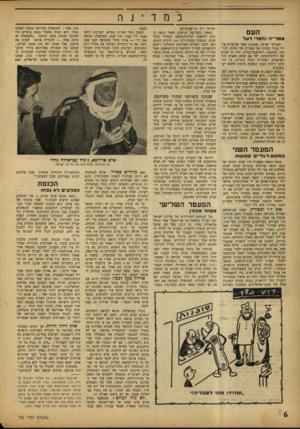 העולם הזה - גליון 753 - 3 באפריל 1952 - עמוד 6   במדינה העם מטדייה וחמד רעל לאזרחי ישראל, שפונקו משך שבועיים על־ידי מחול מטורף (אך מעניין) של הסתה, תכונות למהפכה ולמהפכה־נגדית, היה זה שבוע של ירידת־המתח. יחד