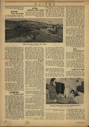 העולם הזה - גליון 753 - 3 באפריל 1952 - עמוד 7   במד (אחרת יצטרך לבקש אזרחות ששר הפנים יכול לסרבה בלי לתת כל נימוק) היתד, ברורה לחלוטין: להחזיק מעין שוט של הממשלה (או של המפלגה השלטת) על ראשו של הערבי, לתת