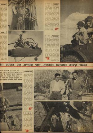 העולם הזה - גליון 753 - 3 באפריל 1952 - עמוד 8   לכאורה אין קו לנו ע .תפקידו של עורך מדור קולנוע תפקיד קשה במיוחד : כל אשר עליו לעשות זה לש־בת בקולנוע, לההנות מההצ־גה חינם אין כסף. תמורת התענוג חייב הוא רק