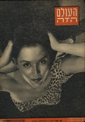 העולם הזה - גליון 754 - 8 באפריל 1952 - עמוד 1 |
