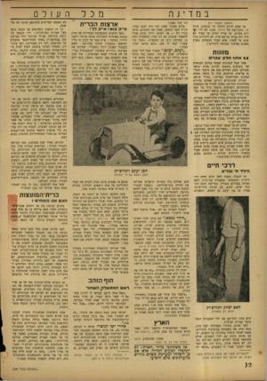 העולם הזה - גליון 754 - 8 באפריל 1952 - עמוד 12 | ב nיjה (המשך מעמוד )11 עד שבא יהודע התלמי (ר׳ בנימין) ,עורך נר, כתב־העת של איחוד, פסק: לא היו דסד רים מעולם. כל עניין החרם על ספרד לא היה ולא נברא. עורבא פרח,