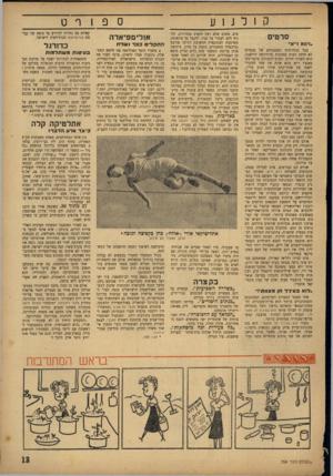 העולם הזה - גליון 754 - 8 באפריל 1952 - עמוד 13 | סרטים בכל תולדותיה הססגוניים של מקסיקו לא היתר. דמות ססגונית מדורותאו דוראנגו, הוא השודד הידוע וחביב־ההמונים פרנצ׳יסקו פאנצ׳ו וייא (הוא שינה את שמו המקורי לשמו