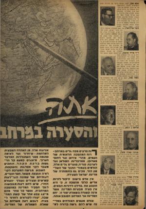 העולם הזה - גליון 754 - 8 באפריל 1952 - עמוד 3 | אכאאגן, הנציג הבולט ביותר של מדיניות החוץ הישראלית בעולס ויוו־ש־העצז־של שר־החוץ, המבטא את המדיניות הרשמית של מדינת־ישראל, הוא חנין קמברידז׳ שהתמחה במדעי המזרח,