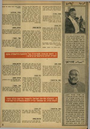 העולם הזה - גליון 754 - 8 באפריל 1952 - עמוד 5 | אך לוא גם הצליחו קבוצות או אישים ריאקציוניים אלה ברוב נסיונותיהם, מוכרחה הרוח הטמונה בקרב עמי המרחב שוחרי־העצמאות להתגבר על מכשולים אלה לבסוף. אהדו אמיד :