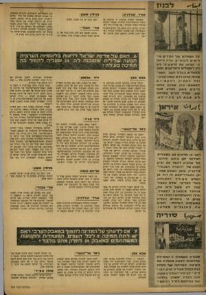 העולם הזה - גליון 754 - 8 באפריל 1952 - עמוד 6 | MmmIMMBv׳Bhif msmzm עודד בנימין ש שון: קורלניק: תשובתי לבעיית מרכזית זו מיוסדת על גישתי הגיאופוליטית הכללית ואפשר לסכמה בקיצור בשתי נקודות ( :א) צבירת כוח