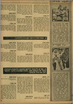 העולם הזה - גליון 754 - 8 באפריל 1952 - עמוד 7 | טריסוריאלית וחילונית בארצותיהם השונות, ואף לחזקם במלחמתם נגד כוחות הריאקציה העדתית המוסלמית. וזאת גם מבחינת האינט״ רם העצמי שלה, לפי שזו הדרך היעילה ביד תר