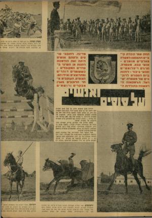 העולם הזה - גליון 754 - 8 באפריל 1952 - עמוד 8 | W*fffc•i iff Mif n מ כ הן? פדני. כל רגע אשר בו נמצא הרוכב על מגרש יות היתה הופעתו נתונה למיבחן הקפדני של השופטיס אותו בנקודות עבור הופעתו האישית, הופעת סוסו,